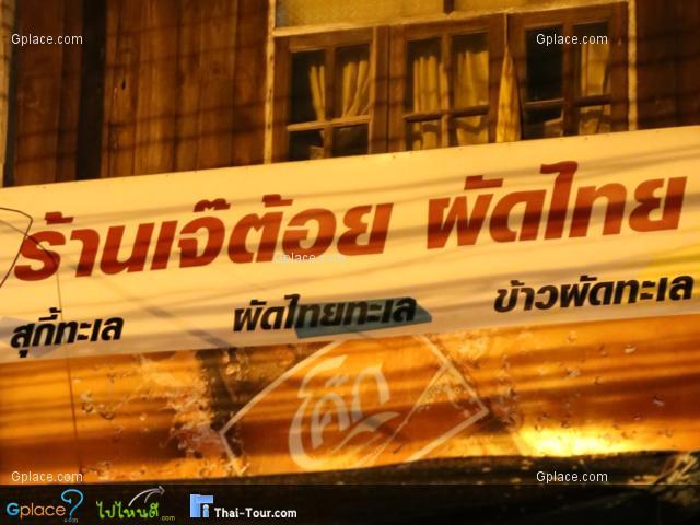 ร้านเจ๊ต้อยผัดไทย