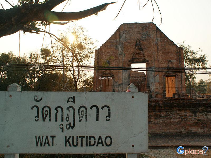 Wat Kudee Dao寺
