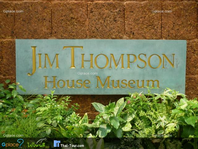 Jim Thomson Thai House