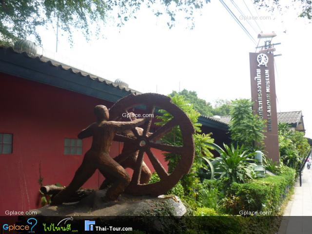 Thai Labour Museum