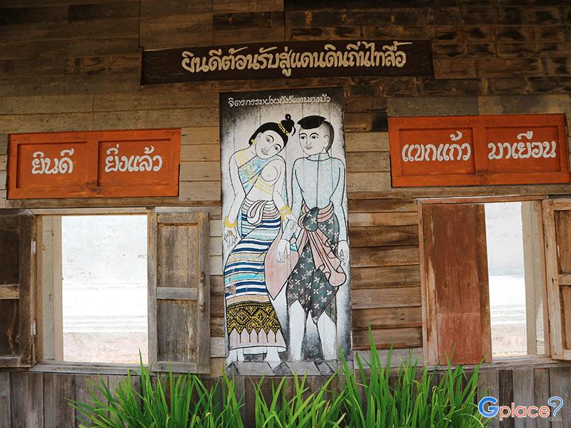 Thai Lue Nong Bua Village