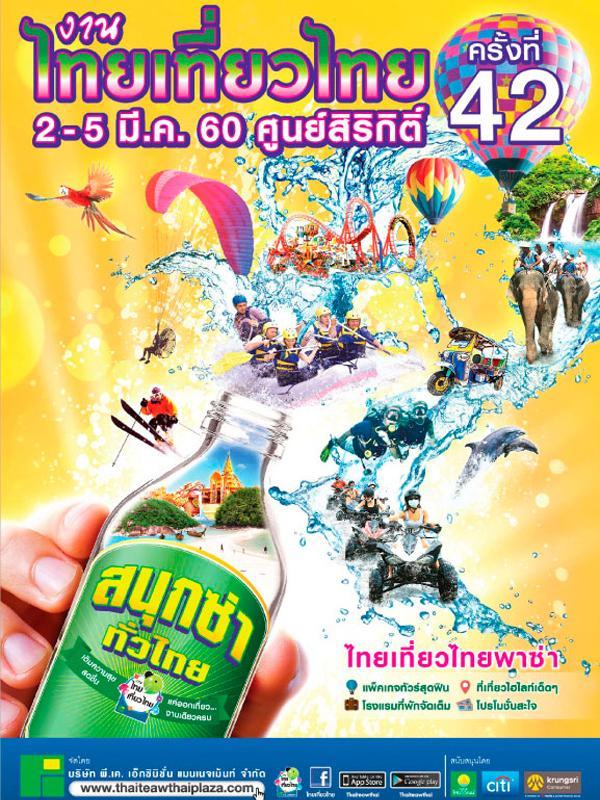 ไทยเที่ยวไทยครั้งที่42