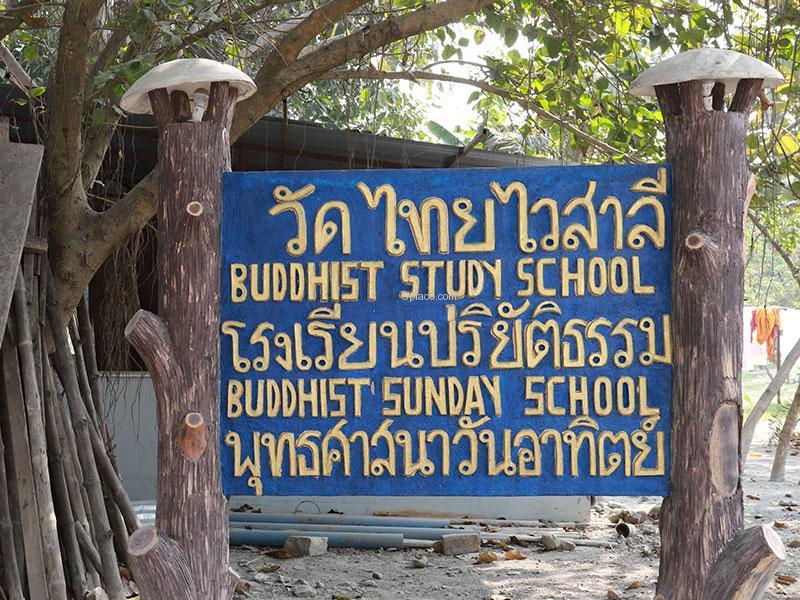 วัดไทยไวสาลีอินเดีย