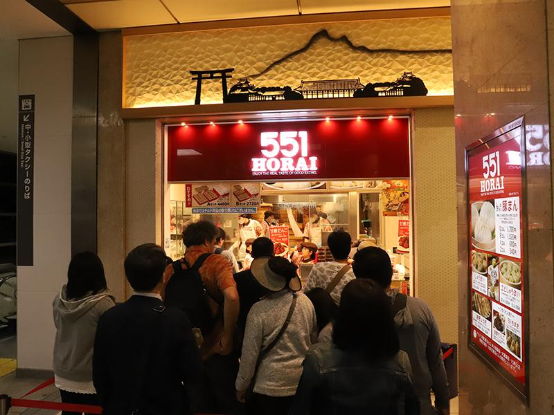 551 Horai JR Kyoto Station