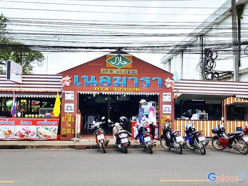 ร้านเนอฆารา