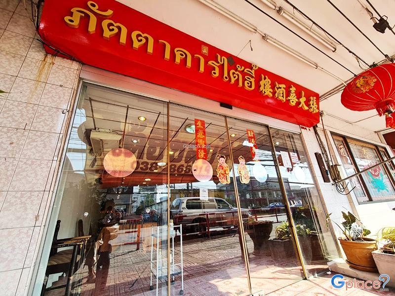 ภัตตาคารไต้ฮี้ ชลบุรี สี่แยกเฉลิมไทย