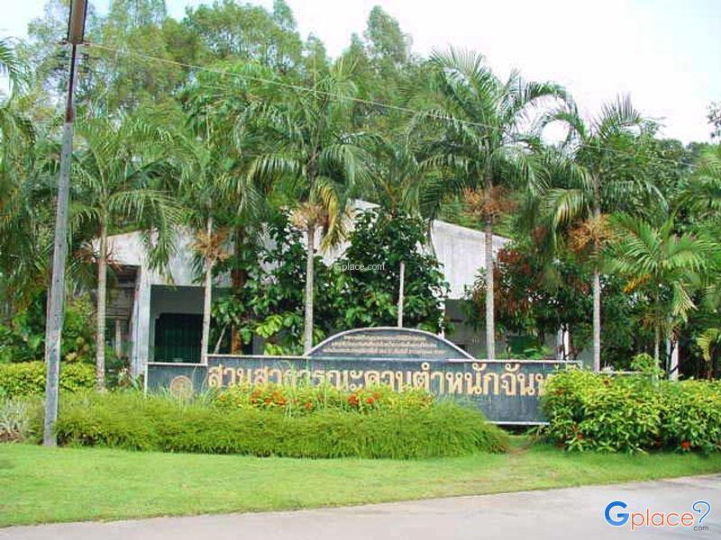 Khuan Tamnak Chan Public Park