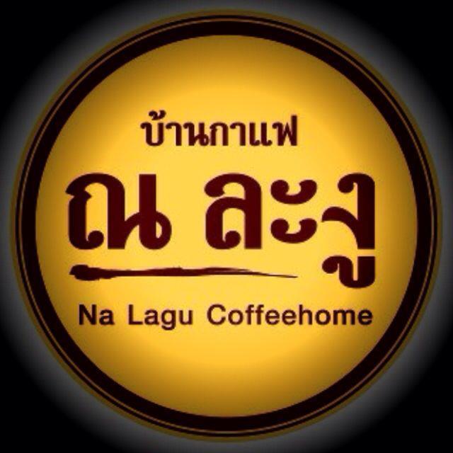 บ้านกาแฟ ณ ละงู
