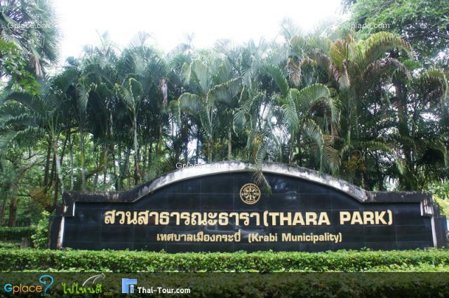 สวนเจ้าฟ้าและสวนธารา