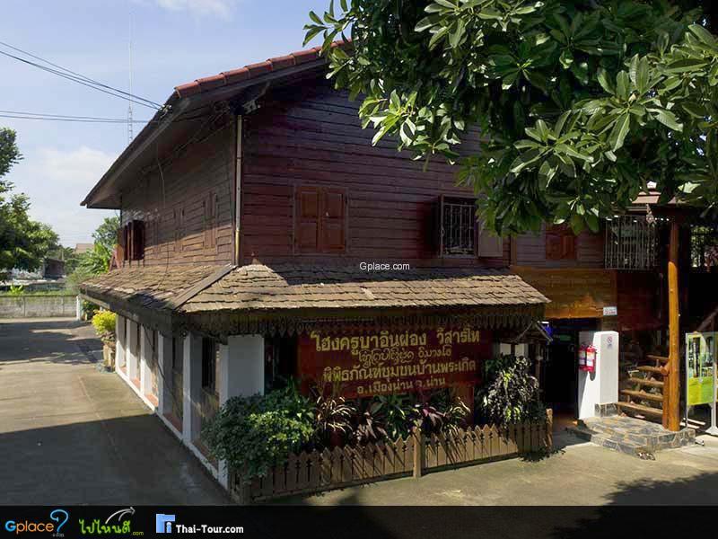 Museum of Ban Phra