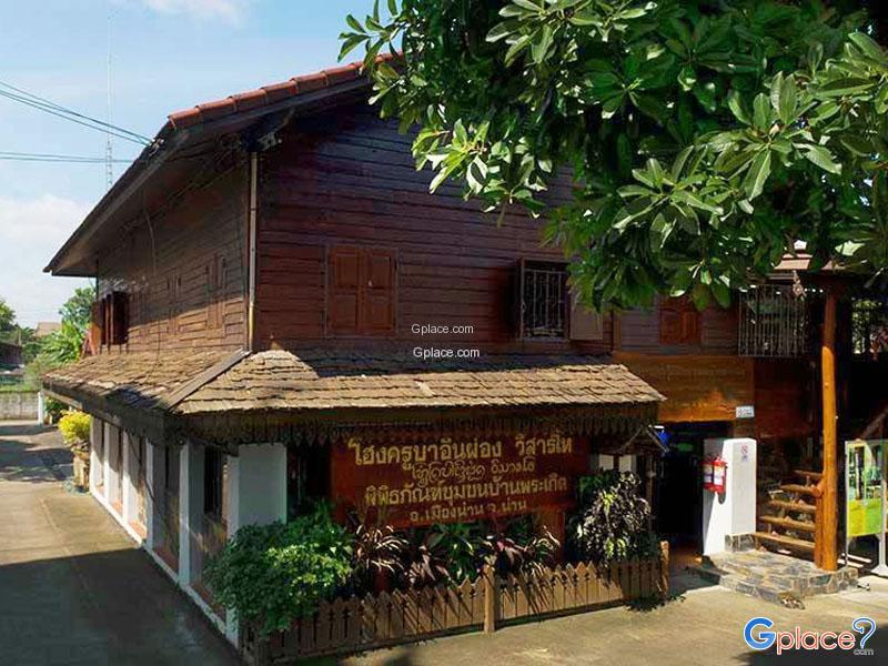 พิพิธภัณฑ์ชุมชนบ้านพระเกิด