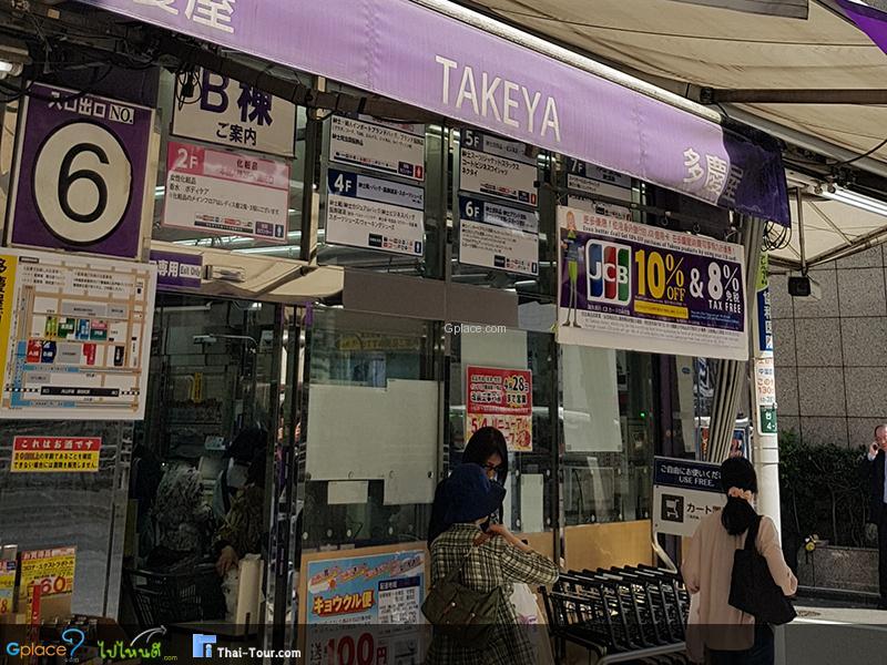 ตึกม่วงทะเคะยะ Takeya
