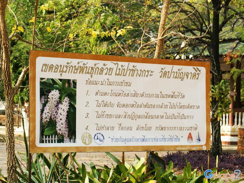 Wat Pa Matcha Kiri