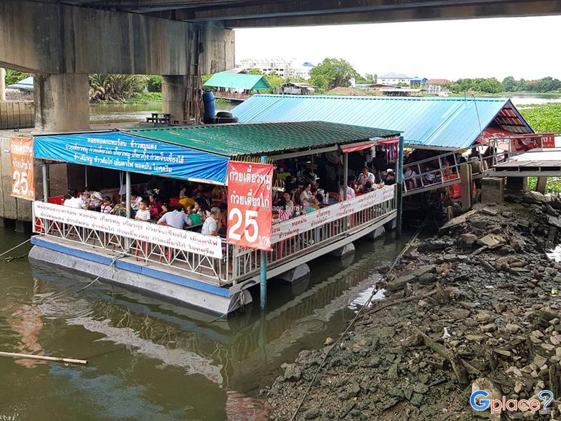 ร้านอาหารคุณเป้ แพท้ายวัดใต้สะพาน