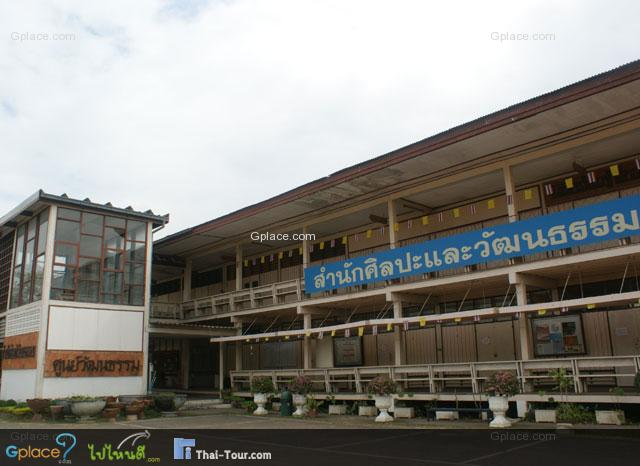 Rajabhat Nakhon Ratchasima Arts and Culture Center