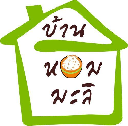 บ้านหอมมะลิ