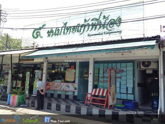 ขนมไทยเก้าพี่น้อง ตลาดอตก