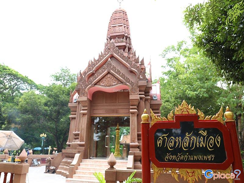 The Kamphaeng Phet Pillar Shrine