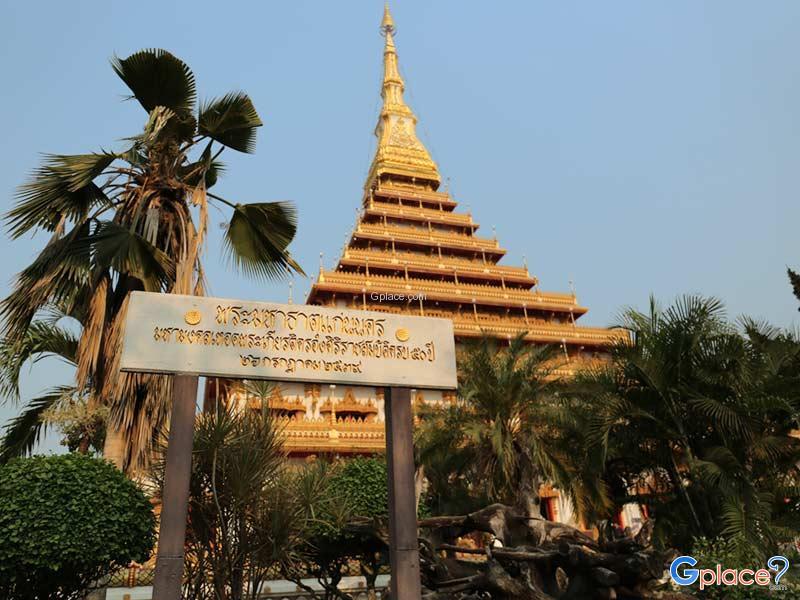孔敬市帕玛哈泰寺。