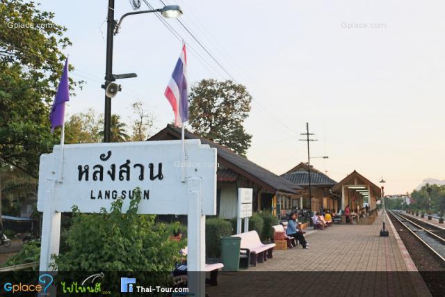 สถานีรถไฟหลังสวน