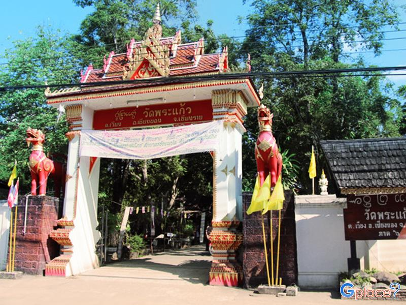 Wat Phrakeaw Chiang Khong