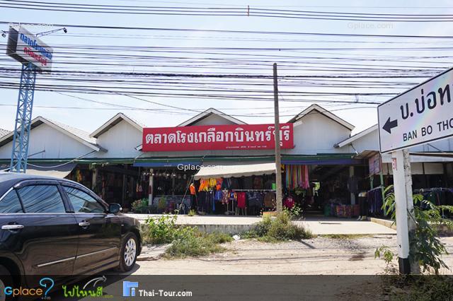 ตลาดโรงเกลือ กบินทร์บุรี