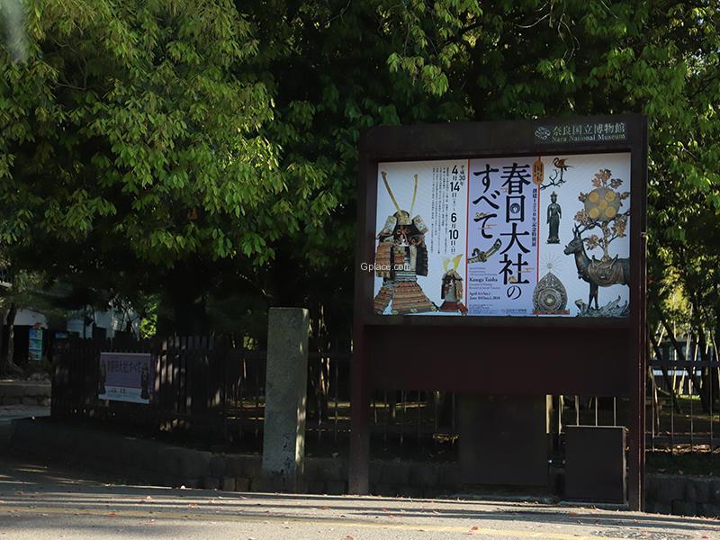 พิพิธภัณฑ์แห่งชาตินารา Nara National Museum