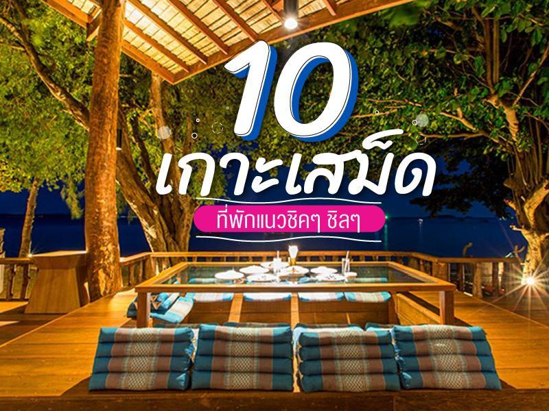 10 ที่พักเกาะเสม็ด แนวชิคๆ ชิลๆ