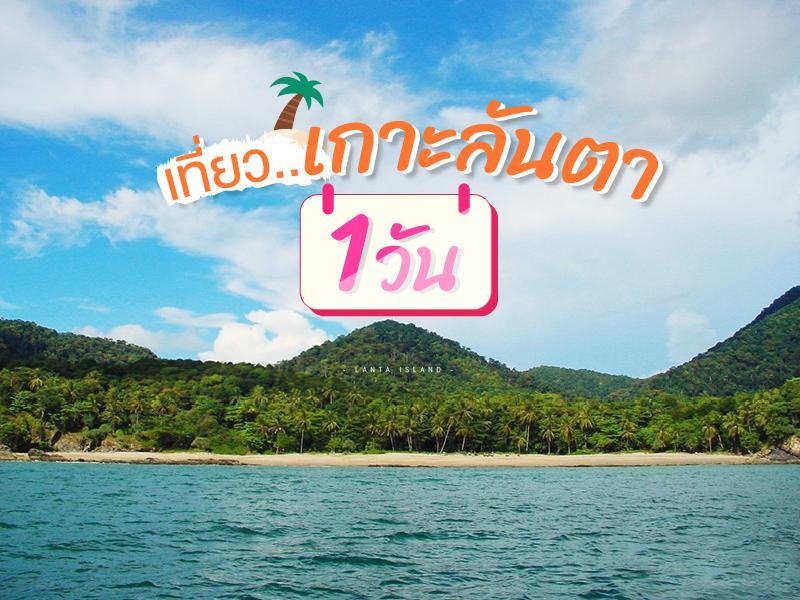 ทริป เที่ยวเกาะลันตา 1 วัน