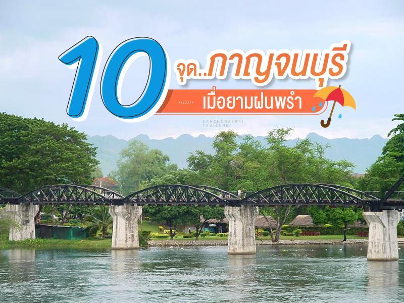 10 จุด กาญจนบุรี เมื่อยามฝนพรำ