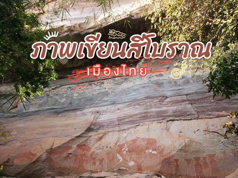 ภาพเขียนสีโบราณ เมืองไทย