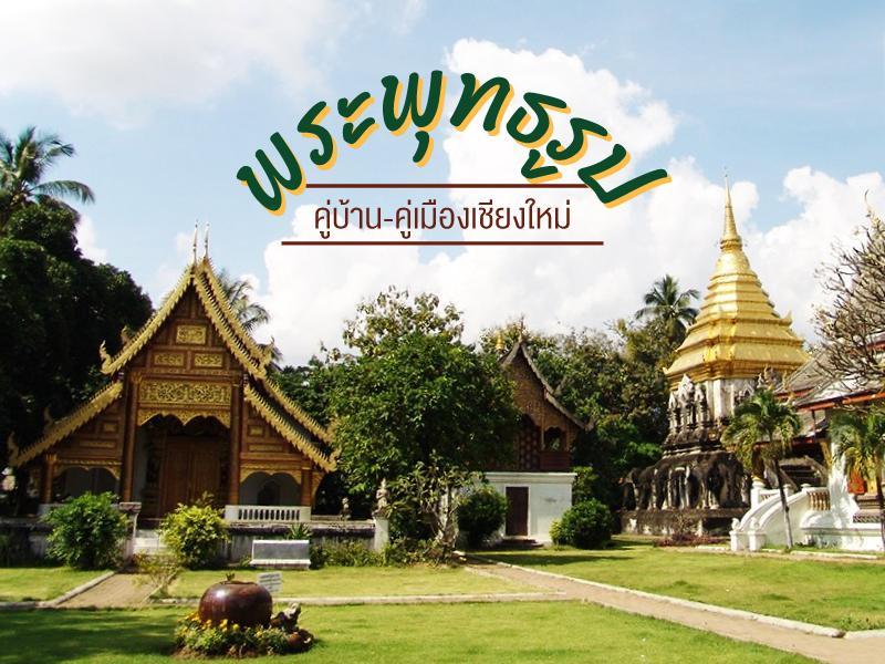 พระพุทธรูปคู่บ้านคู่เมืองเชียงใหม่