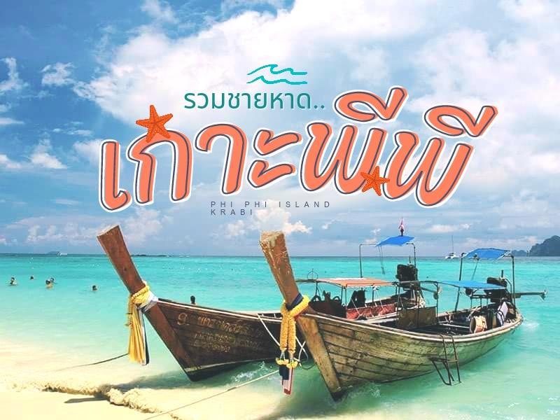 ชายหาด เกาะพีพีดอน พีพีเล