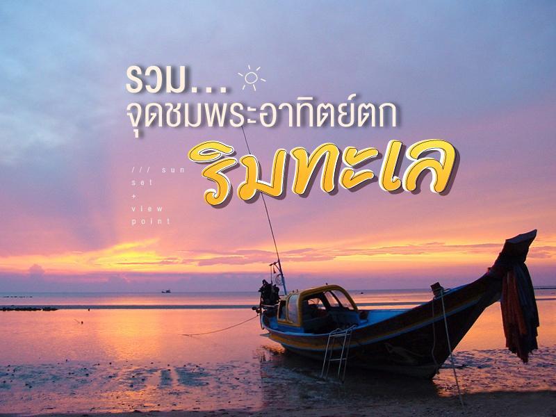 อาทิตย์ตกริมทะเล เมืองไทย