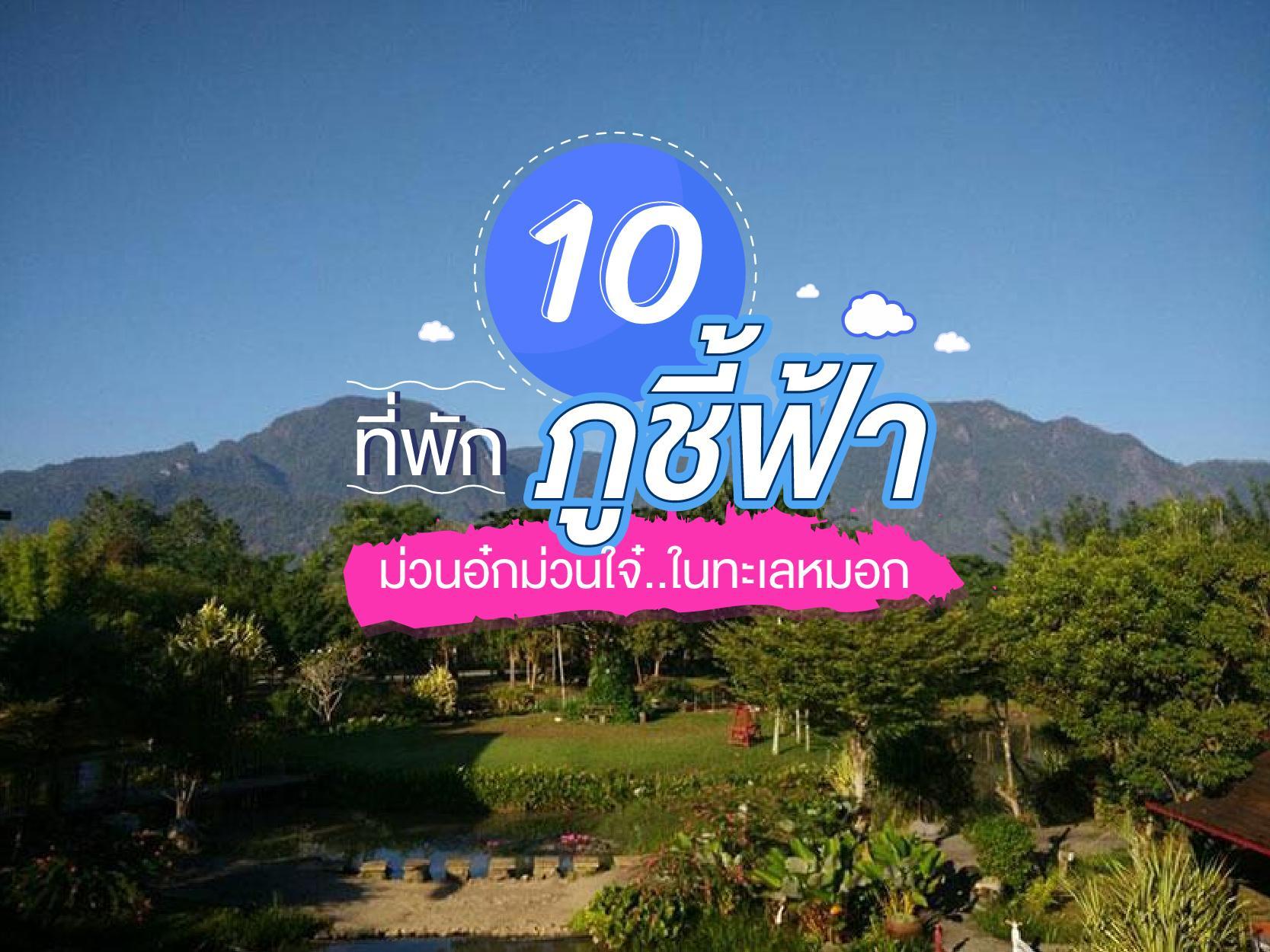 10 ที่พักภูชี้ฟ้า ม่วนอ๋กม่วนใจ๋ในทะเลหมอก