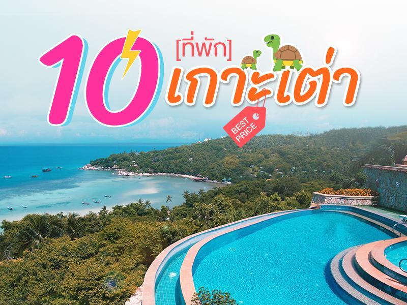 10 ที่พัก เกาะเต่า ราคาถูก