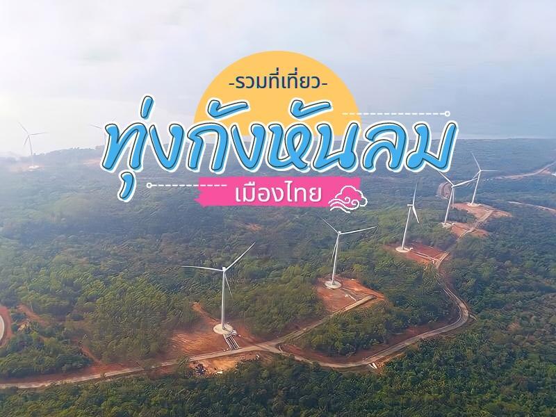 กังหันลม เมืองไทย