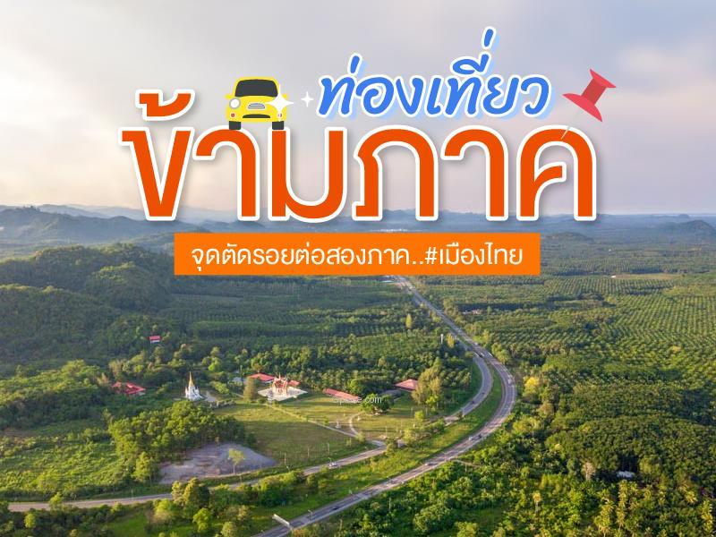 จุดตัดรอยต่อสองภาค เมืองไทย