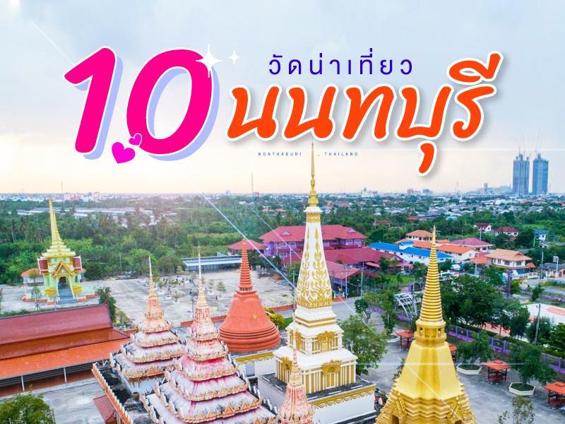 10 วัดน่าเที่ยว นนทบุรี