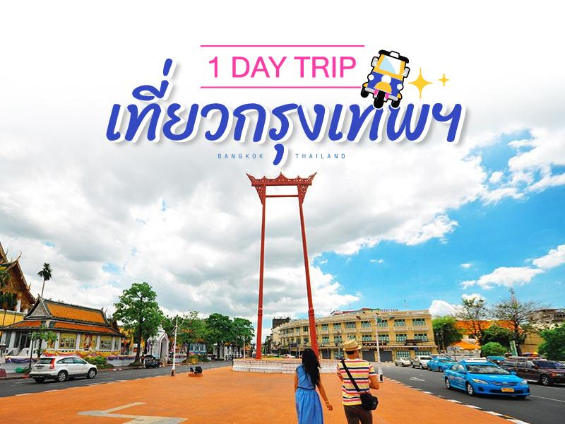 1 day trip Top 10 tourist attractions in Bangkok