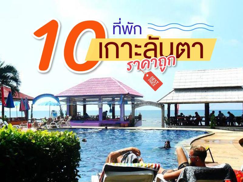 10 ที่พัก เกาะลันตา ราคาถูก