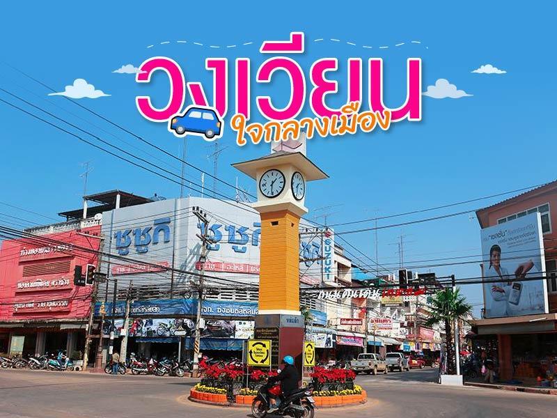 หอนาฬิกา วงเวียน ใจกลางเมือง ทั่วไทย