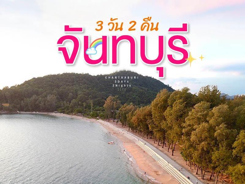 ทริป จันทบุรี 3 วัน 2 คืน