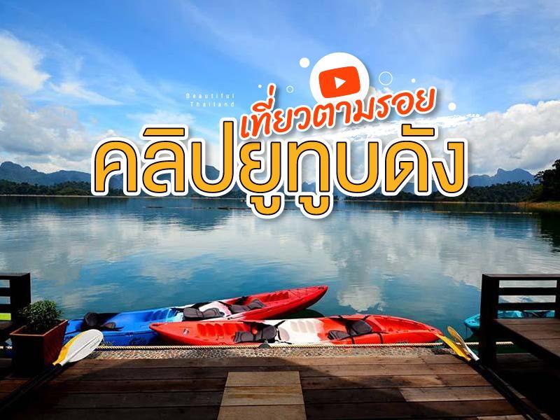 จุดท่องเที่ยวฝรั่ง ตามรอยคลิปดังท่องเที่ยวไทยยูทูบ