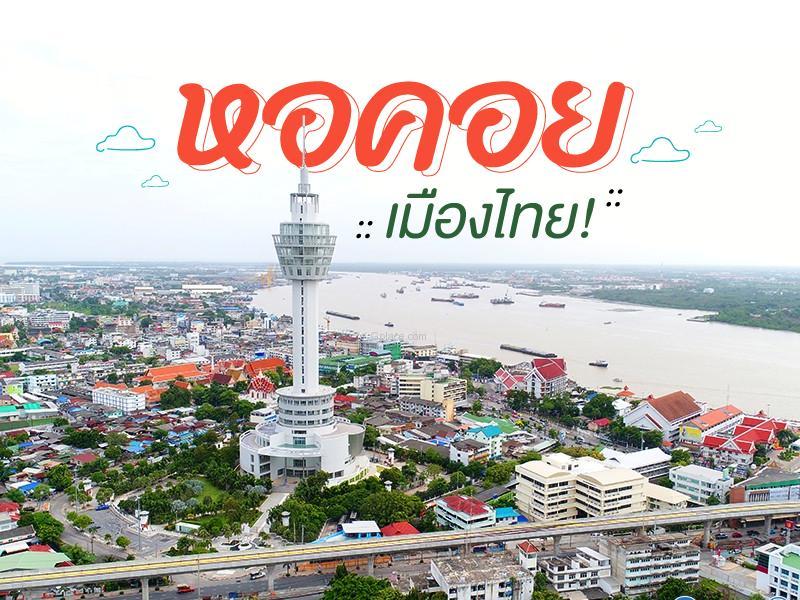 หอคอย เมืองไทย