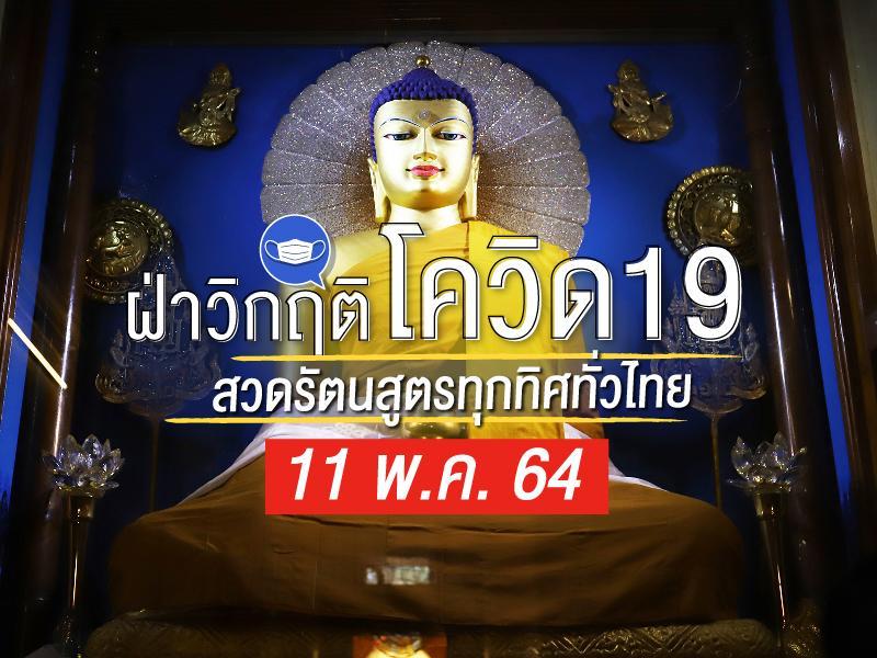 สวดรัตนสูตร ทุกทิศทั่วไทย 11 พค 64