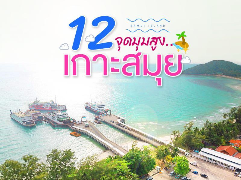 12 จุดมุมสุง เกาะสมุย
