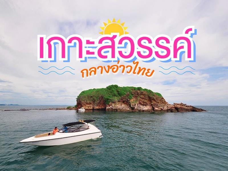 เกาะสวรรค์กลางอ่าวไทย