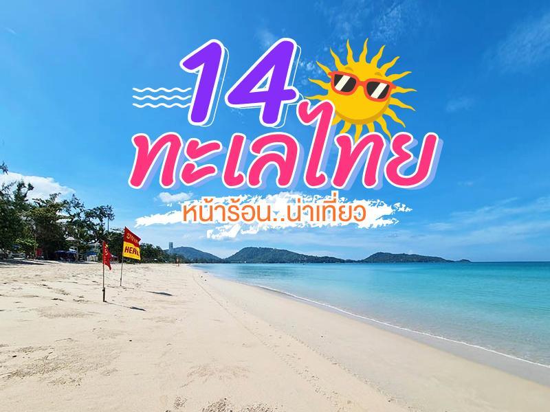 14 ทะเลไทยน่าเที่ยว หน้าร้อนปี 64 นี้
