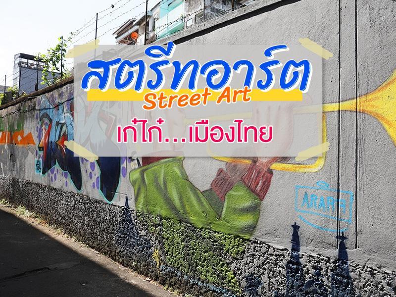 สตรีทอาร์ต (Street Art) เก๋ไก๋ เมืองไทย